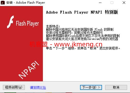 Adobe-Flash-Player特别版