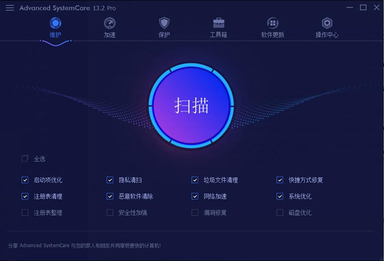 IObit Advanced SystemCare电脑安全优化软件